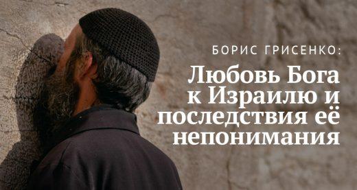 Борис Грисенко: Любовь Бога к Израилю и последствия её непонимания