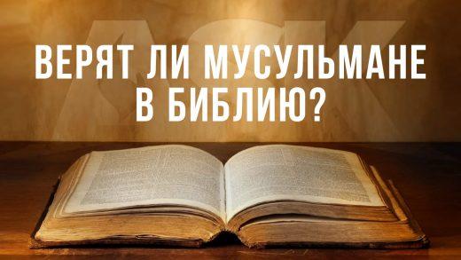 Верят ли мусульмане в Библию?