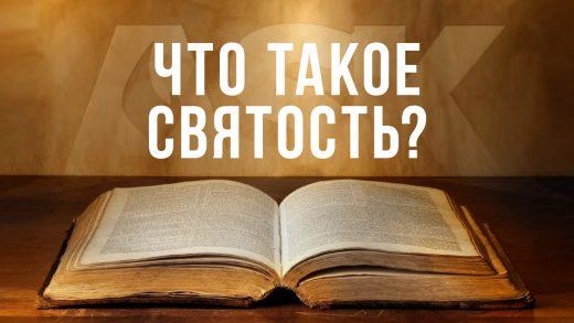 Что такое святость?