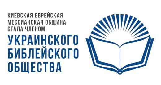 Киевская Еврейская Мессианская Община стала членом Украинского Библейского Общества
