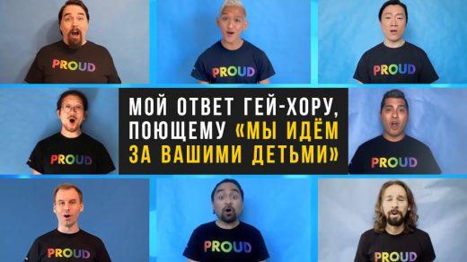 Мой ответ гей-хору, поющему «Мы идём за вашими детьми»