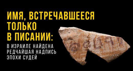 Имя, встречавшееся только в Писании: в Израиле найдена редчайшая надпись эпохи судей