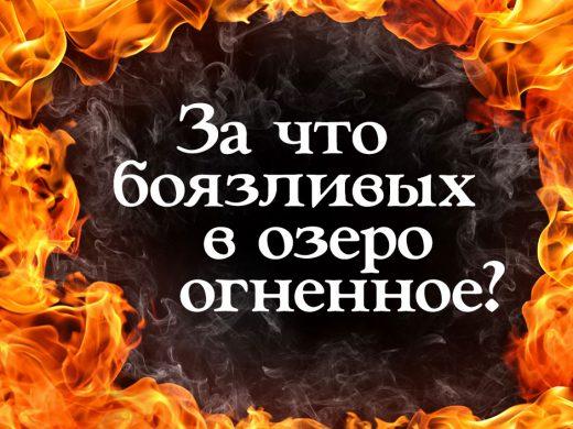 За что боязливых в озеро огненное?