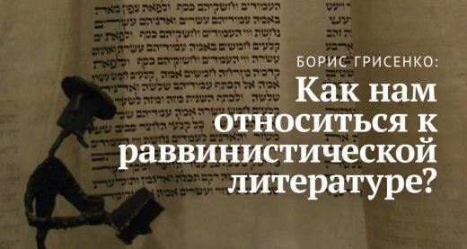Борис Грисенко: Как нам относиться к раввинистической литературе?