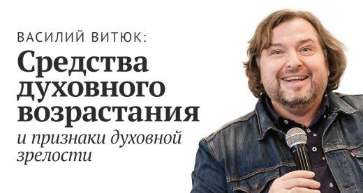 Василий Витюк: Средства духовного возрастания и признаки духовной зрелости
