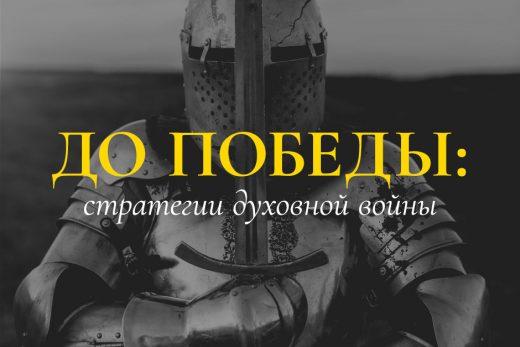 До победы: стратегии духовной войны