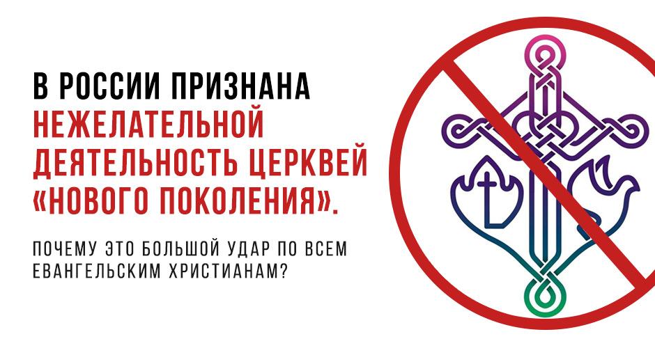 В России признана нежелательной деятельность церквей «Нового поколения». Почему это большой удар по всем евангельским христианам?