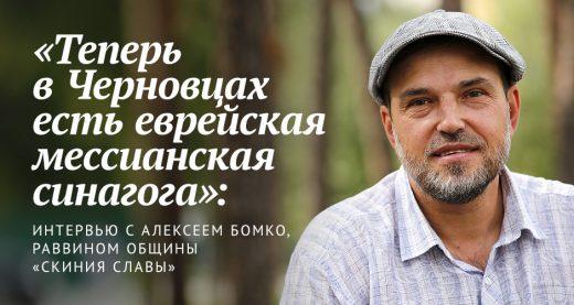 «Теперь в Черновцах есть еврейская мессианская синагога»: интервью с Алексеем Бомко, раввином общины «Скиния Славы»