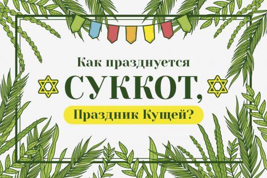 Как празднуется Суккот, Праздник Кущей?