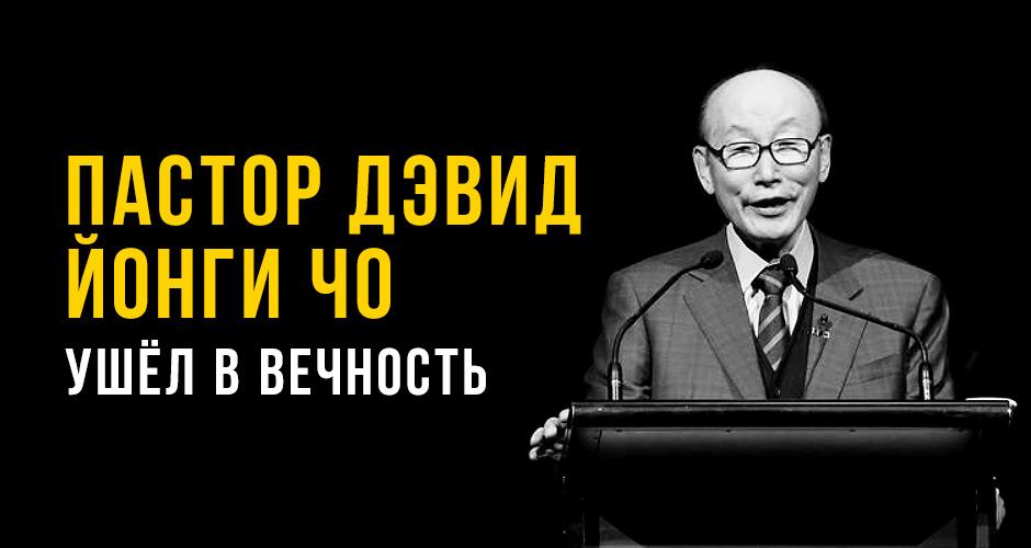 Пастор Дэвид Йонги Чо ушёл в вечность