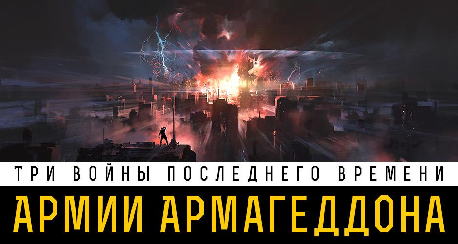 Три войны последнего времени: Армии Армагеддона