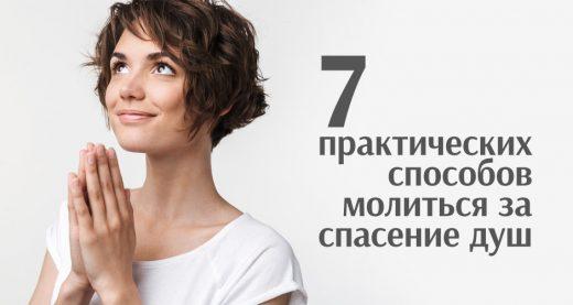 7 практических способов молиться за спасение душ