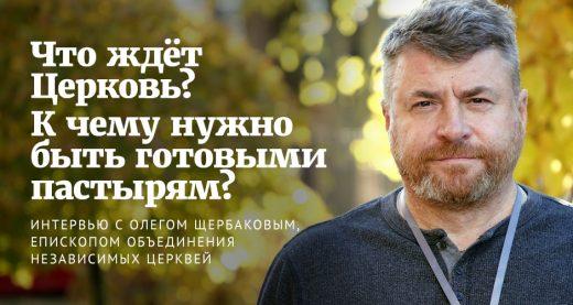 Олег Щербаков: Что ждёт Церковь? К чему нужно быть готовыми пастырям?