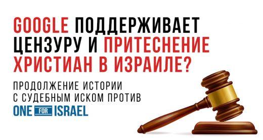 Google поддерживает цензуру и притеснение христиан в Израиле? Продолжение истории с иском против One For Israel